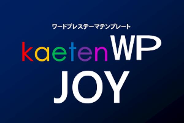 「カエテンWP-JOY」の評価レビュー!アフィリエイトに相性抜群