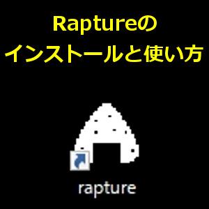 画面キャプチャソフトRapture(おにぎり)のインストールと使い方