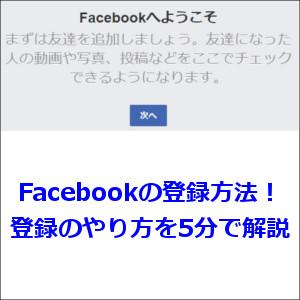 Facebookの登録方法!登録のやり方を5分で解説