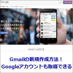 Gmailの新規作成方法!ついでにGoogleアカウントも取得できる
