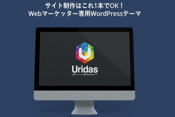 WordPressの有料テーマでLPを作るなら、レスポンシブ対応「Uridas」