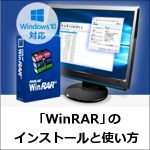 WinRARのインストールと使い方!ファイルの解凍と圧縮