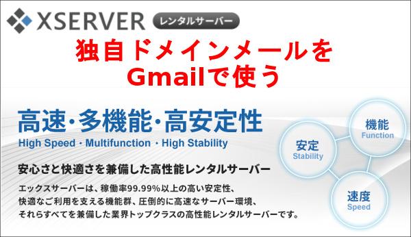 Xサーバーの独自ドメインメールをGmailで使う設定方法