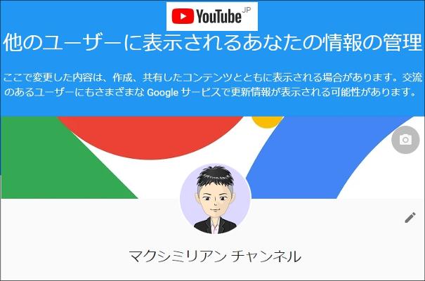 YouTubeのブランドアカウントでチャンネル作成!名前変更方法など