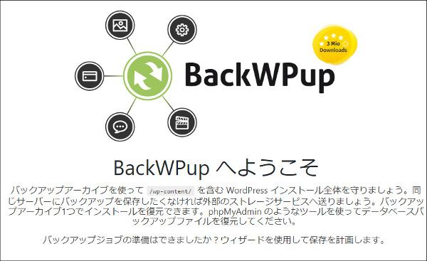 プラグイン「BackWPup」の使い方!バックアップと復元までを解説