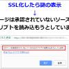 SSL化したら謎の「このページは承認されていないソースからのスクリプトを読み込もうとしています。」