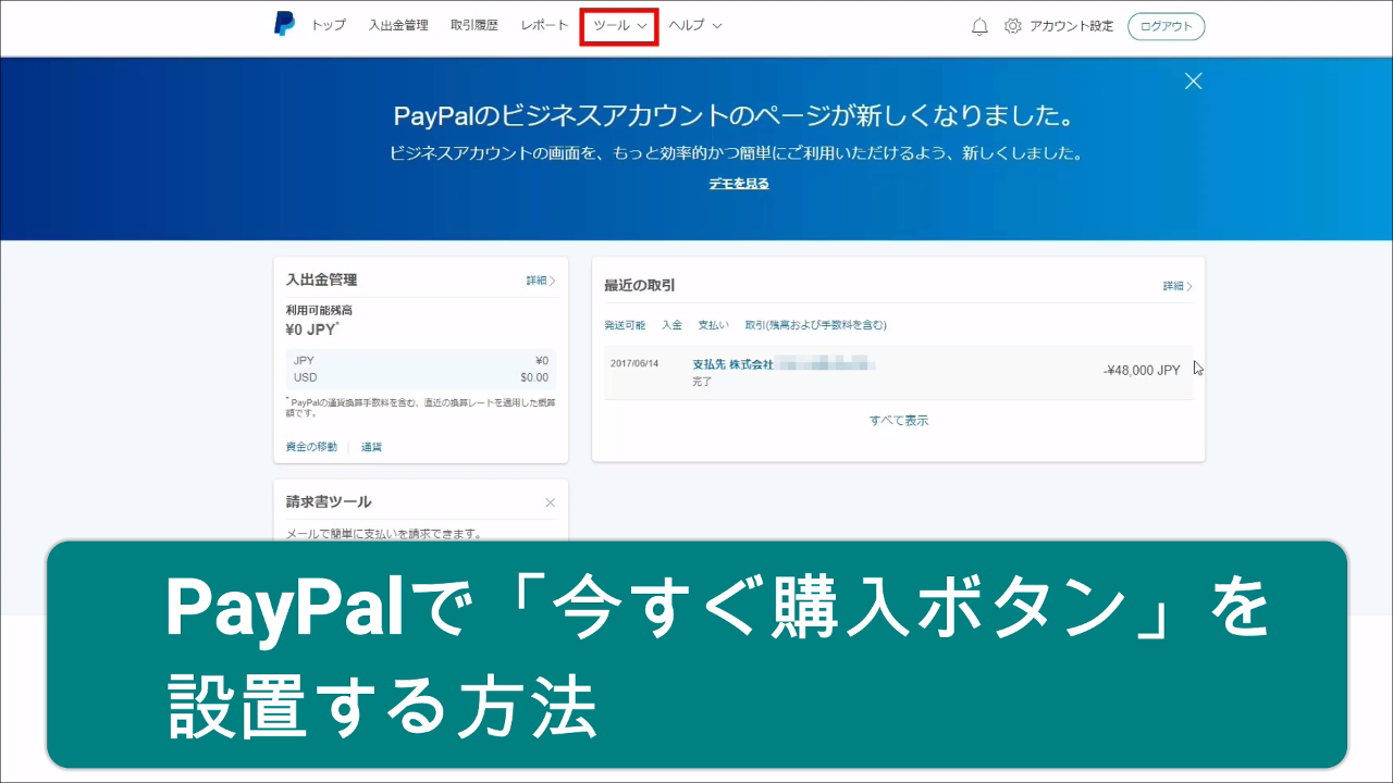 PayPalで「今すぐ購入ボタン」を設置する方法