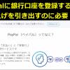 PayPalに銀行口座を登録する手順!売り上げを引き出すのに必要