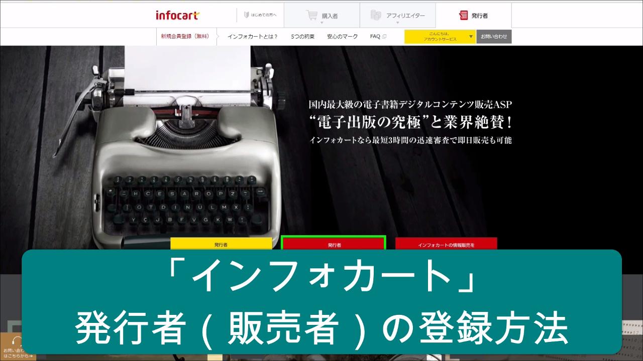 「インフォカート」発行者(販売者)の登録方法