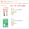 Kindle本売れ筋ランキングで無料・有料の5部門1位を獲得した方法