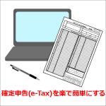 確定申告(e-Tax)を楽で簡単にする方法!青色申告で節税対策します