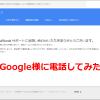 Google Adwordsアカウントの削除方法!Googleに問い合わせしてみた