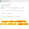 Google AdWordsの登録方法!キーワードプランナーを無料で使う