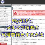 MyASPにメルマガ読者の代理登録をする方法