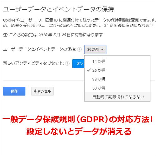 一般データ保護規則(GDPR)の対応方法!設定しないとデータが消える