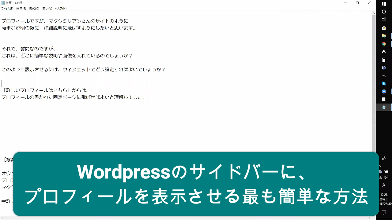 WordPressのサイドバーに、プロフィールを表示させる最も簡単な方法