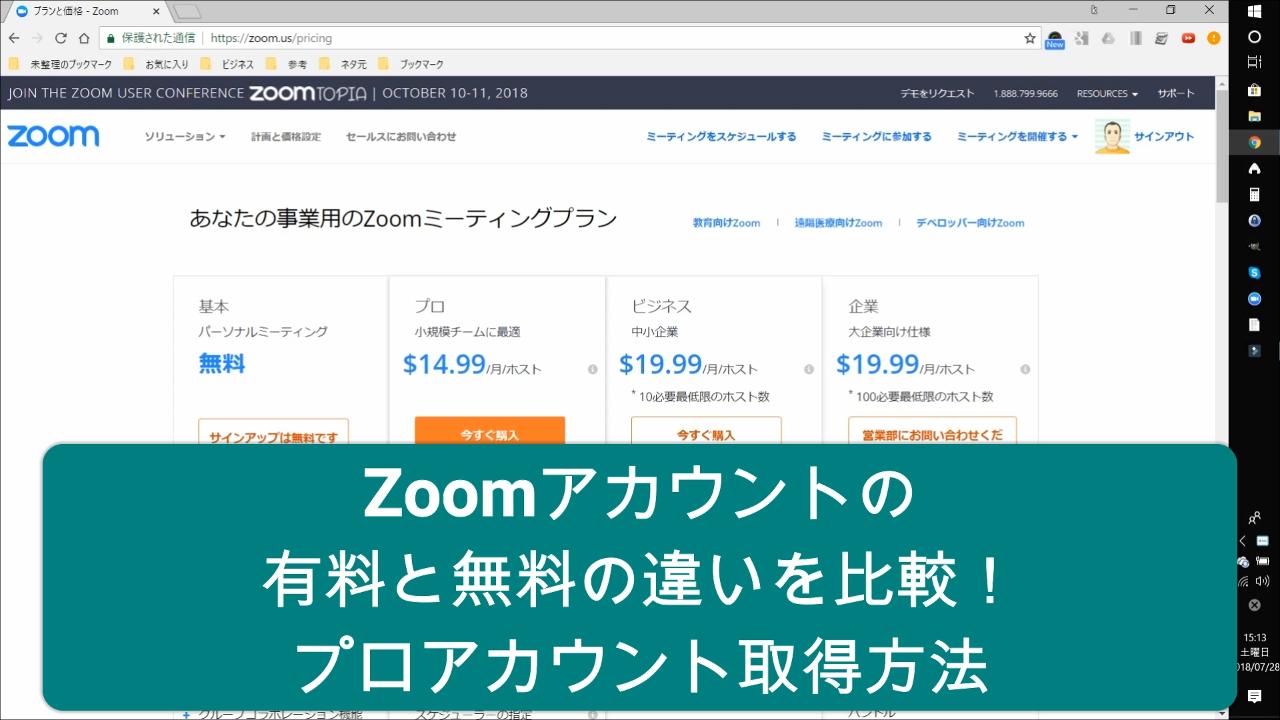 Zoomアカウントの有料と無料の違いを比較!プロアカウント取得方法