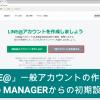 「LINE@」一般アカウントの作り方!LINE@ MANAGERからの初期設定方法