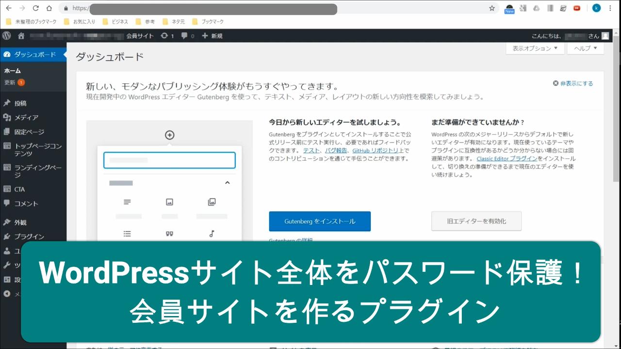 WordPressサイト全体をパスワード保護!会員サイトを作るプラグイン