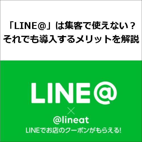 「LINE@」は集客で使えない?それでも導入するメリットを解説