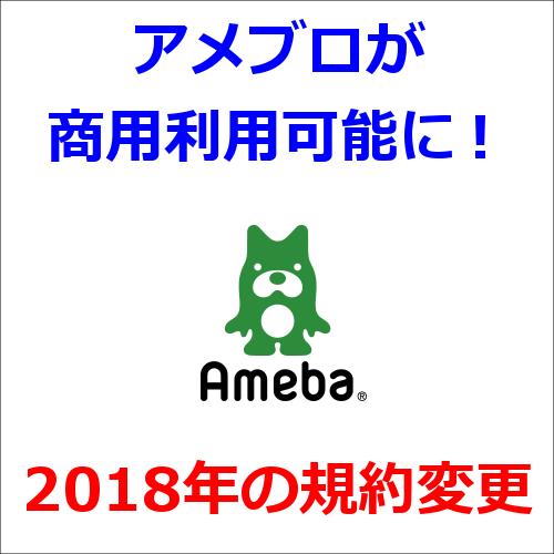アメブロがアフィリエイト禁止から商用利用可能に!2018年の規約変更