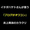 イケダハヤトさんの「ブログがオワコン」という炎上商法のカラクリ