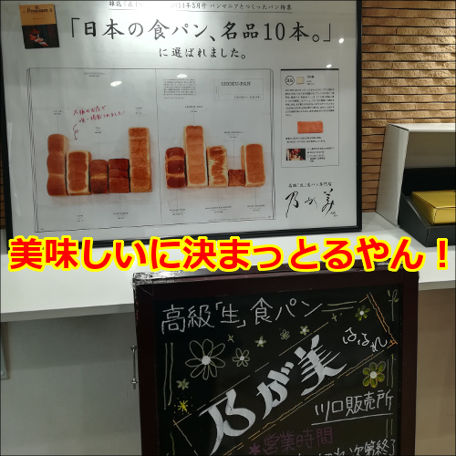 高級「生」食パン専門店【乃が美】の食パンが美味しくないわけがない