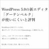 WordPress 5.0の新エディタ「グーテンベルク」が使いにくいと評判