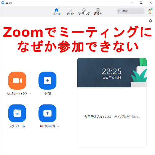 Zoomでミーティングに参加できない!入室できない理由はパスワード設定