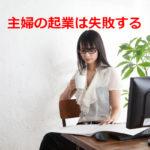 【漫画で解説】主婦の起業がほとんど失敗する理由